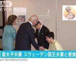 皇太子と雅子さまスウェーデン国王夫妻と昼食