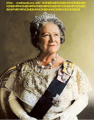 エリザベス皇太后