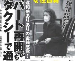 小室圭の母佳代さんタクシーで通勤