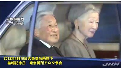 天皇皇后結婚記念日東宮御所でお祝い夕食会