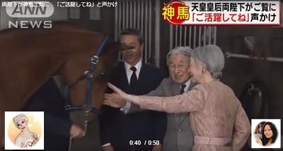神馬を触る天皇皇后