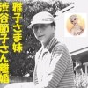 雅子さまの妹渋谷節子さん離婚