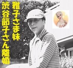 渋谷節子離婚
