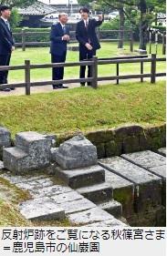 秋篠宮殿下鹿児島訪問