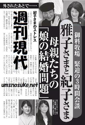 週刊現代紀子さま雅子さま眞子さま愛子さま