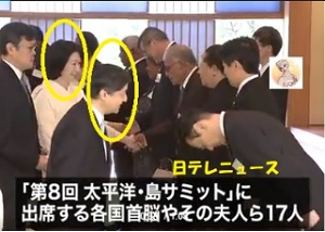 「太平洋・島サミット」皇太子、紀子さま