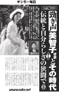 皇后美智子さまは我が強い