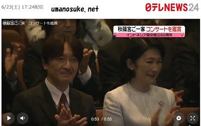 秋篠宮殿下紀子さま音楽鑑賞
