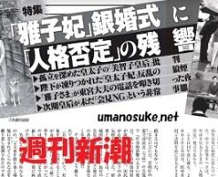 週刊新潮雅子さま批判
