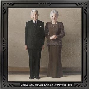 天皇皇后肖像画