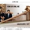 皇太子、「建築の日本展」をお気楽に観覧
