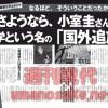 小室圭氏米国留学で宮内庁が期待していること。