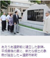 皇后さまの歌碑を建立 岩手・遠野市、13年仮設訪問で縁