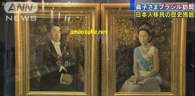 天皇皇后両陛下肖像画展示眞子さまブラジル
