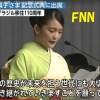 眞子さまブラジル移住110周年記念式典に出席