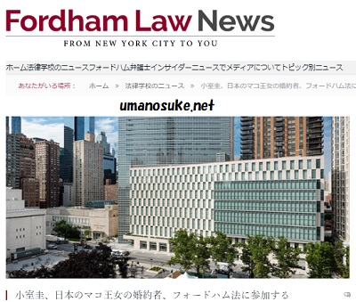 Fordham Law News小室圭