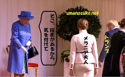 エリザベ女王とトランプ大統領とメラニア夫人