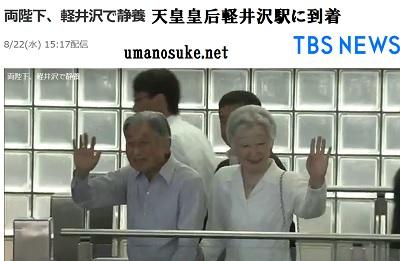 天皇皇后軽井沢で静養