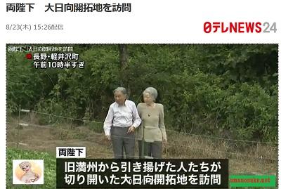天皇皇后軽井沢静養大日向開拓地を訪問