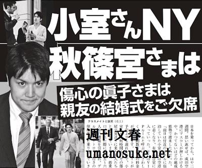小室圭INニューヨーク天皇ボケている