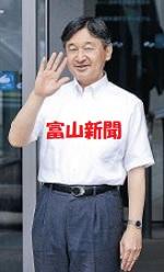 石川県入りした皇太子