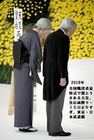 全国戦没者追悼式で黙とうされる天皇、皇后両陛下=15日正午すぎ、東京・日本武道館