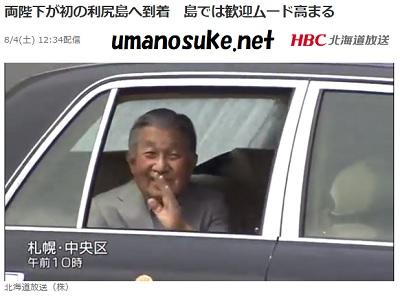 天皇皇后午前10時にホテルを出発利尻島へ。