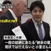 小室圭氏、NYでは中学生に見えてしまう・・・