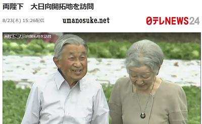 軽井沢静養天皇皇后穏やか