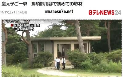 那須御用邸で初めて取材皇太子雅子さま愛子さま