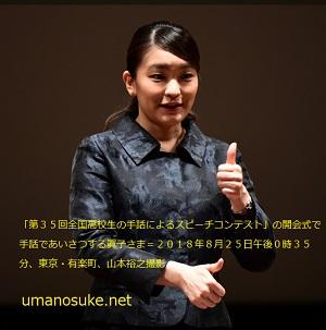 眞子さまスピーチコンテスト