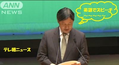 皇太子さま英語でスピーチ
