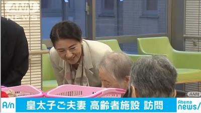 雅子さま高齢者施設訪問