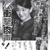 紀子さま52歳に。眞子さまは小室圭に固執。