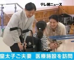 皇太子と雅子さま脳性麻痺の子を励ます