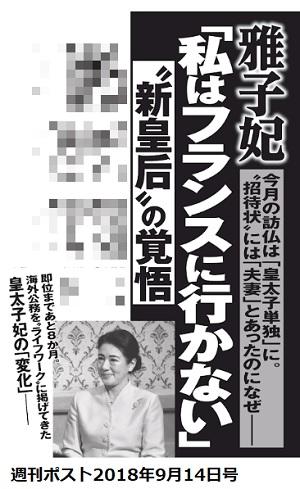 週刊ポスト9月14日号雅子妃フランスに行かない