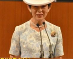 久子さま「星空の街・あおぞらの街」全国大会ご出席