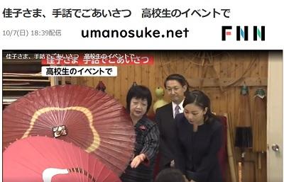 伝統的な和傘の博物館を視察佳子さま