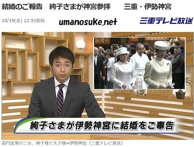 絢子さまが伊勢神宮に結婚を報告