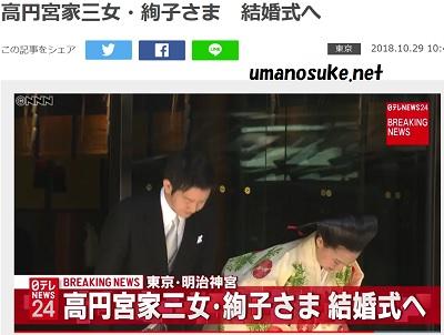 東京明治神宮会館に入る守谷慧さんと絢子さま