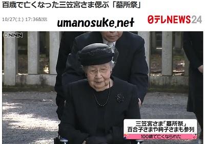 百歳で亡くなった三笠宮さま偲ぶ「墓所祭」95歳の百合子さま