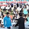 秋篠宮さま紀子さまご臨席・福井国体が閉幕