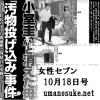 小室圭氏・横浜のマンションに犬のウンコが投げ込まれた!