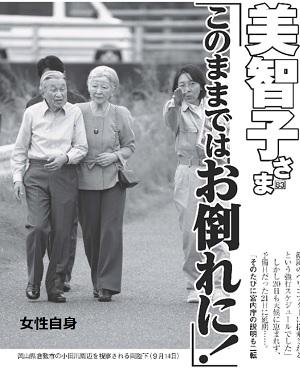 女性自身美智子皇后と天皇