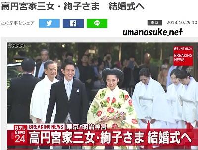2018年10月29日明治神宮絢子さま結婚式守谷慧さん