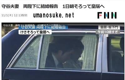 守谷慧さん絢子さんが天皇皇后に結婚式の報告