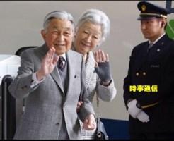 静岡県へ出発される天皇、皇后両陛下