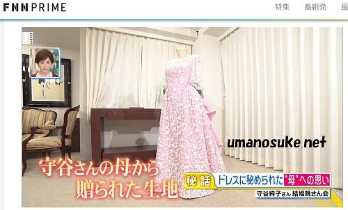 守谷絢子さん晩餐会のドレス