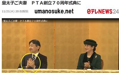 PTA創立70周年記念式典拍手する皇太子と雅子さま