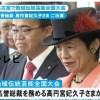 久子さま 地域伝統芸能全国大会に名誉総裁としてご出席